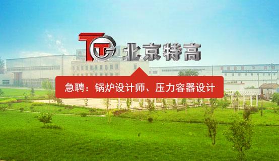 北京特高换热设备有限公司