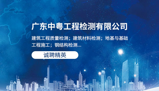 广东中粤工程检测有限公司