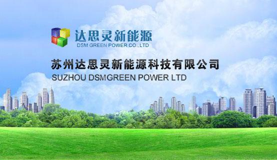 苏州达思灵新能源科技有限公司