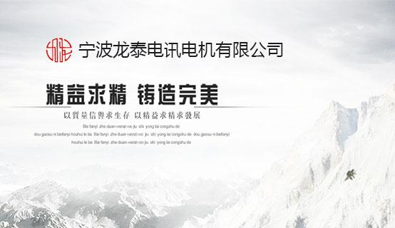 宁波龙泰电讯电机有限公司��Ƹ��Ϣ