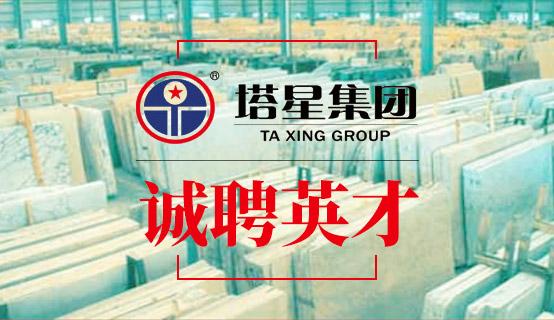 上海新塔星石材发展有限公司