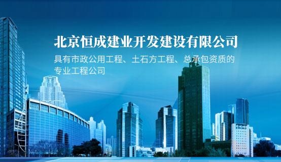 北京恒成建业开发建设有限公司