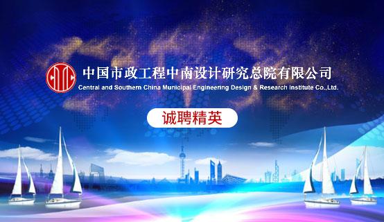 中国市政工程中南设计研究总院有限公司��Ƹ��Ϣ
