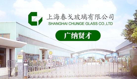 上海春戈玻璃有限公司