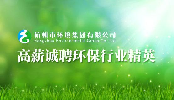 杭州市环境集团有限公司