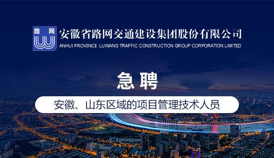 安徽省路网交通建设集团股份有限公司
