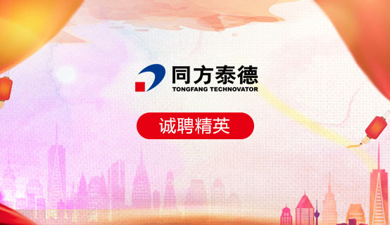 同方泰德国际科技(北京)有限公司