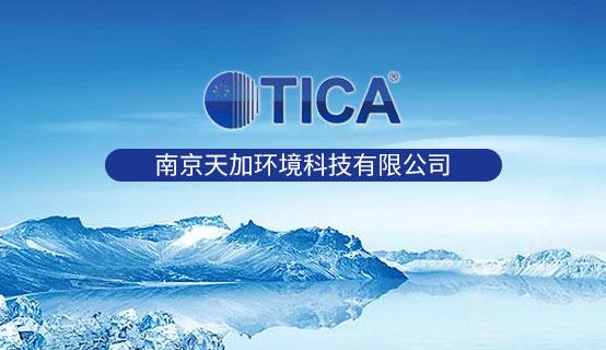 南京天加环境科技有限公司招聘信息