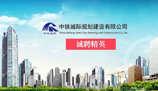 中铁城际规划建设有限公司