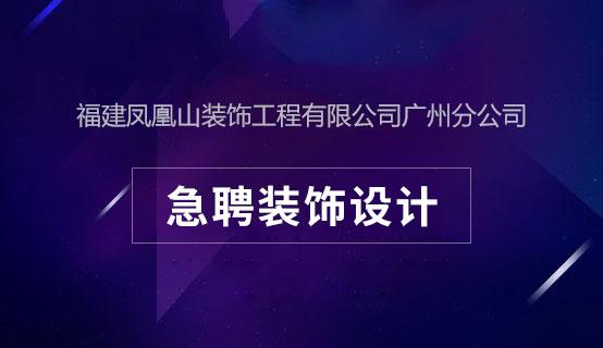 福建凤凰山装饰工程有限公司广州分公司��Ƹ��Ϣ