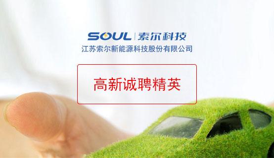 江苏索尔新能源科技股份有限公司