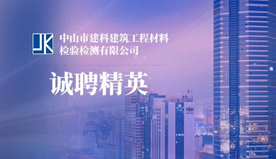中山市建科建筑工程材料检验检测有限公司招聘信息