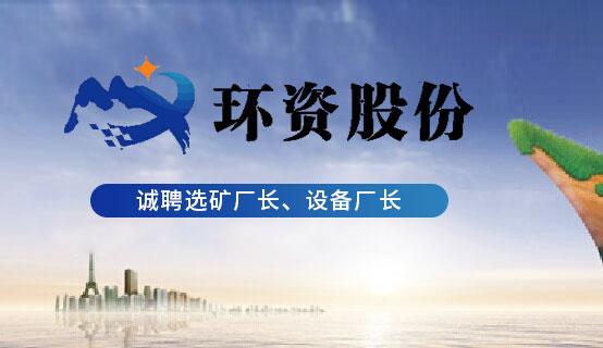 厦门环资矿业科技股份有限2018老虎机注册送88彩金??Ƹ??Ϣ