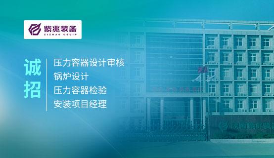 陕西紫兆装备制造有限公司