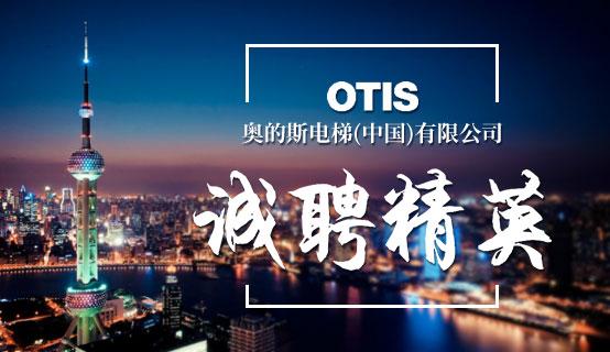 奥的斯电梯(中国)有限公司��Ƹ��Ϣ