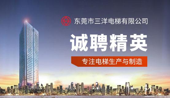 东莞市三洋m88备用网址有限公司