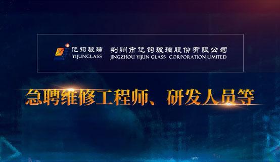 荆州市亿钧玻璃股份有限公司