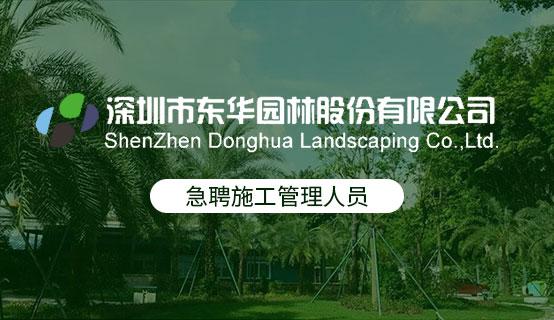 深圳市东华永利国际娱乐股份有限公司