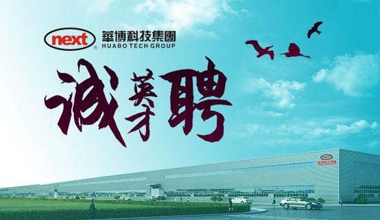 湖北华博新材料科技股份有限公司
