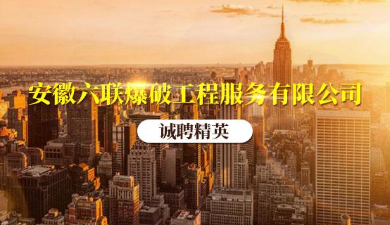 安徽六联爆破工程服务有限公司