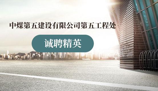 中煤第五建设有限公司第五工程处