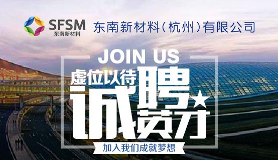 东南新材料(杭州)有限公司招聘信息