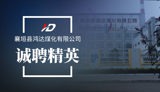 襄垣县鸿达煤化有限公司