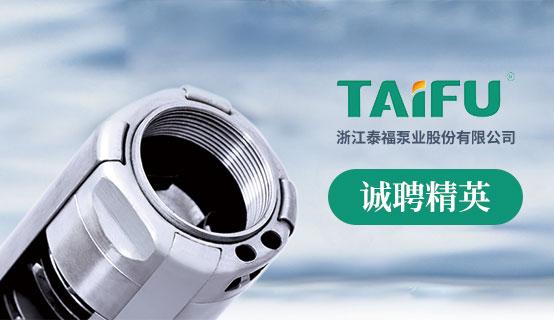浙江泰福泵业股份有限公司