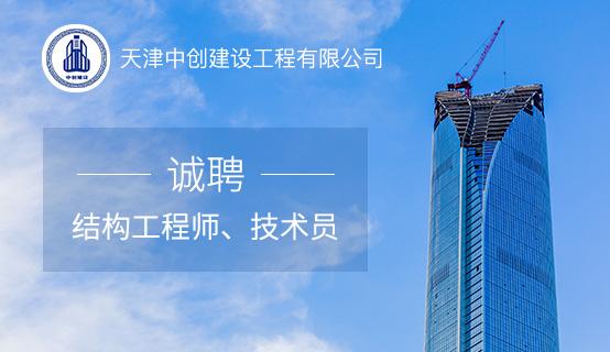 天津中创建设工程有限公司招聘信息