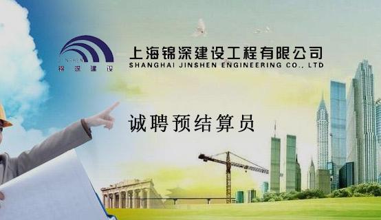 上海锦深建设工程有限公司招聘信息