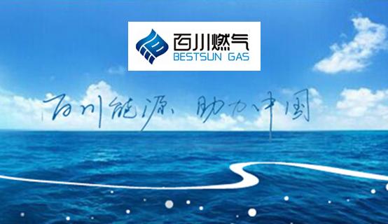 百川燃气有限公司招聘信息
