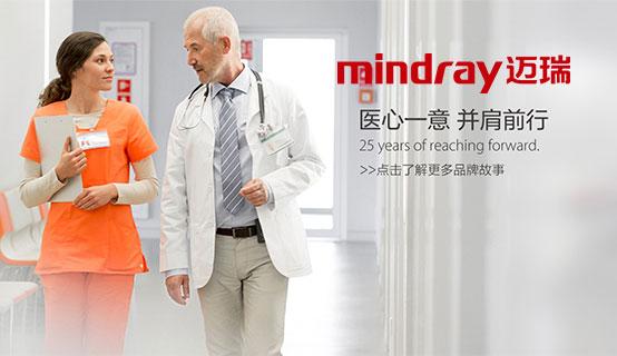 深圳迈瑞生物医疗电子股份有限公司招聘信息