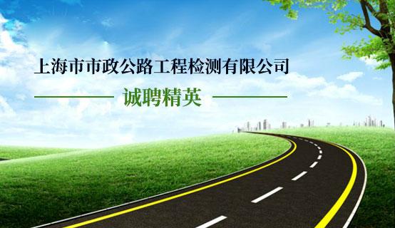 上海市市政公路工程检测有限公司招聘信息