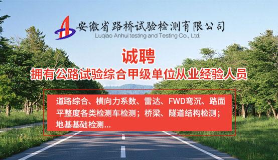安徽省路桥试验检测有限公司