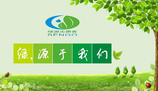 深圳市绿源环保志愿者协会