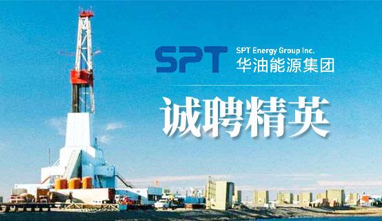 北京华油油气技术开发有限公司