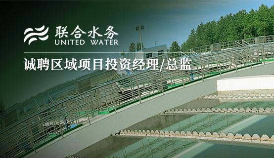 联合水务集团有限公司