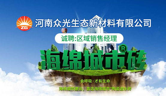 河南众光生态新材料有限公司