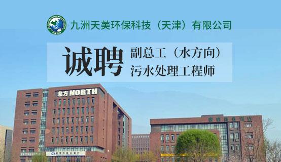九洲天美环保科技(天津)有限公司