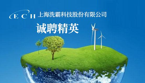 上海洗霸科技股份有限公司招聘信息