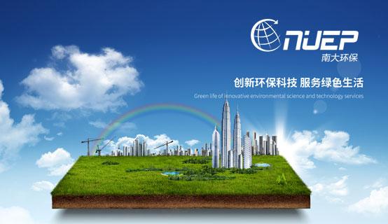 江苏南大环保科技有限公司