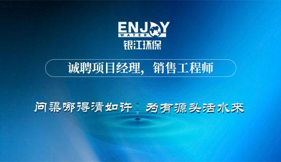 杭州银江环保科技有限公司