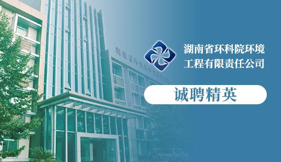 湖南省环科院环境工程有限责任公司招聘信息