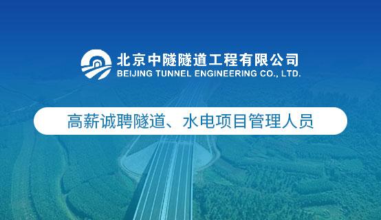 北京中隧隧道工程有限公司??Ƹ??Ϣ