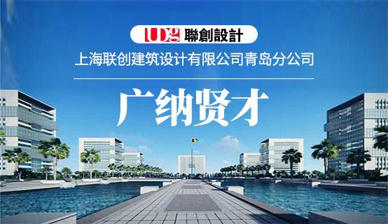 上海联创建筑设计有限公司青岛分公司
