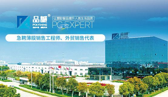 品诚塑胶科技(上海)有限公司