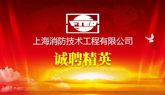 上海消防技术工程有限公司