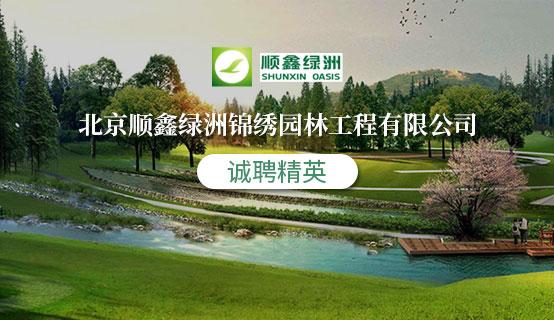 北京顺鑫绿洲锦绣园林工程有限公司招聘信息