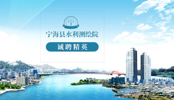 宁海县水利测绘院
