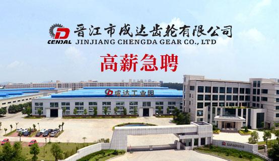 晋江市成达齿轮有限公司